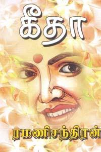 Geetha - கீதா