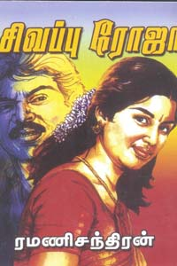 Sivappu Roja_Arunotham - சிவப்பு ரோஜா