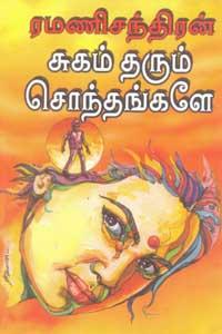 Sugam Tharum Sonthangal - சுகம் தரும் சொந்தங்களே