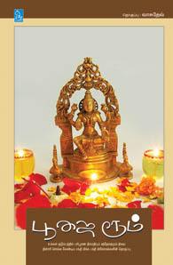 Tamil book Poojai Room (Slokas)