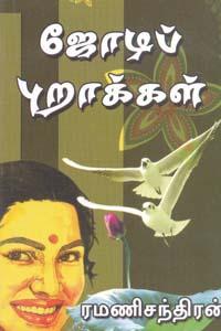 Tamil book Jodi Purakkal