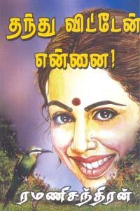 Thanthu Vittean Ennai - தந்து விட்டேன் என்னை
