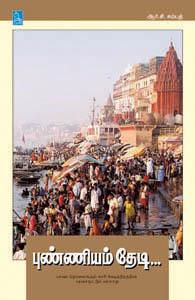 Kasi Azhaikkiradhu : Punniyam Thedi - காசி அழைக்கிறது (புண்ணியம் தேடி...)