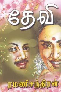 Devi - தேவி