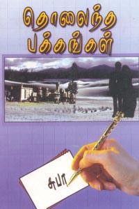 Tholaintha Pakkangal - தொலைந்த பக்கங்கள்