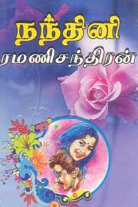 Nanthini - நந்தினி