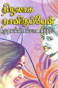 Nizhalaga naanniruppen - நிழலாக நானிருப்பேன்