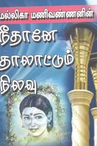 Neethaane Thaalaattum Nilavu - நீதானே தாலாட்டும் நிலவு