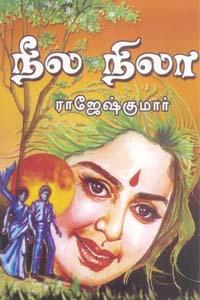 Neela Nila - நீல நிலா