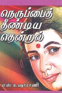 Tamil book Neruppaith Theendiya Thenral