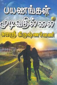 Tamil book Payanankal Mudivathillai