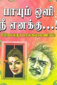 Tamil book Paayum Oli Nee Enakku