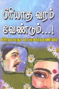 Tamil book Priyaadha Varam Vendum