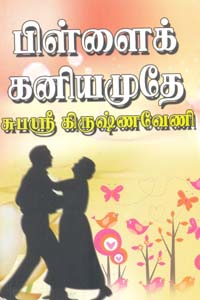 Tamil book Pillaik Kaniyamuthea