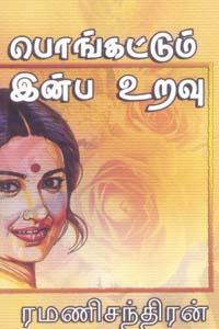 Idhu Orr Udhayam - பொங்கட்டும் இன்ப உறவு
