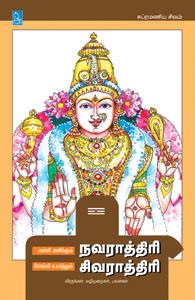 Alli alikkum Navarathiri Solli uyarththum Sivarathiri - அள்ளி அளிக்கும் நவராத்திரி சொல்லி உயர்த்தும் சிவராத்திரி