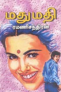 Mathumathi - மதுமதி