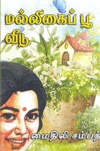 Malligaip Poo Veedu - மல்லிகைப் பூ வீடு