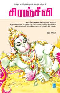 Chiranjeevi - சிரஞ்சீவி