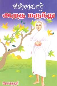 Tamil book வள்ளலார் அமுத மருந்து