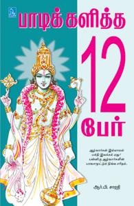 Paadi Kaliththa 12 Paer - பாடிக்களித்த 12 பேர்