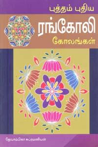 புத்தம் புதிய ரங்கோலி கோலங்கள்