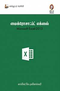 மைக்ரோசாஃப்ட் எக்ஸல் 2013 (கம்ப்யூட்டர் ரெசிப்பி)