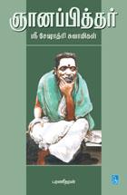Gnanapiththar Shri Seshadhri Swamigal - ஞானப்பித்தர் ஸ்ரீ சேஷாத்திரி சுவாமிகள்