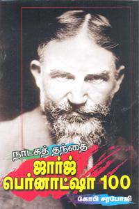 நாடகத் தந்தை ஜார்ஜ் பெர்னாட்ஷா 100