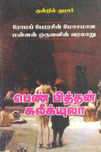 பெண் பித்தன் கலீக்யுலா ரோம்ப் பேரரசின் மோசமான மன்னன் ஒருவனின் வரலாறு
