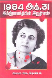 1984 அக் 31 இந்திராகாந்தியின் இறுதிநாள்