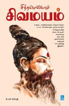 Tamil book Siththamellam Sivamayam
