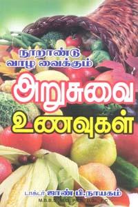 Tamil book நூறாண்டு வாழ வைக்கும் அறுசுவை உணவுகள்
