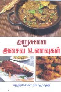 Tamil book அறுசுவை அசைவ உணவுகள்