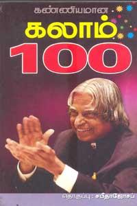 Tamil book கண்ணியமான கலாம் 100