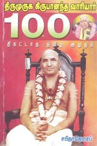 திருமுருக கிருபானந்த வாரியார் 100