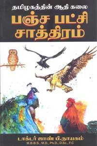 Tamil book தமிழகத்தின் ஆதி கலை பஞ்ச பட்சி சாத்திரம்