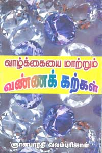 வாழ்க்கையை மாற்றும் வண்ணக் கற்கள் (old book rare)