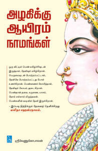Tamil book Azhagikku Aayiram Naamangal