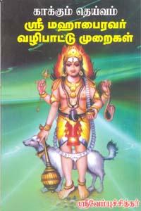காக்கும் தெய்வம் ஸ்ரீ மஹாபைரவர் வழிபாட்டு முறைகள்