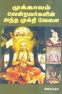 Tamil book முக்காலம் வென்றவர்களின் அந்த முக்தி வேளை
