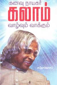 Tamil book கனவு நாயகர் கலாம் வாழ்வும் வாக்கும்