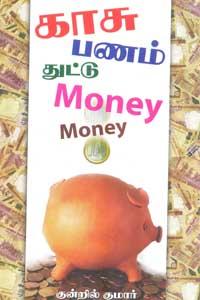 காசு பணம் துட்டு Money Money