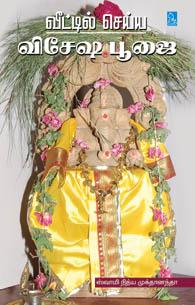 Veettil Seiya Vesesha poojai - வீட்டில் செய்ய விசேஷ பூஜை