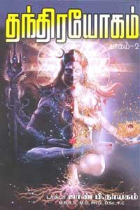 Tamil book தந்திர யோகம் பாகம் 2