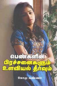 Tamil book பெண்களின் பிரச்சனைகளும் உளவியல் தீர்வும்