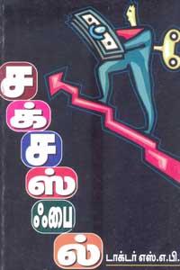 Tamil book சக்சஸ் ஃபைல்