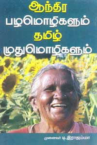 Tamil book ஆந்திர பழமொழிகளும் தமிழ் முதுமொழிகளும்