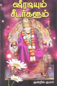Tamil book ஷீரடியும் சீடர்களும்