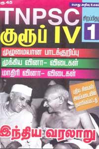 Tamil book TNPSC குரூப் IV சிறப்பிதழ் 1 இந்திய வரலாறு